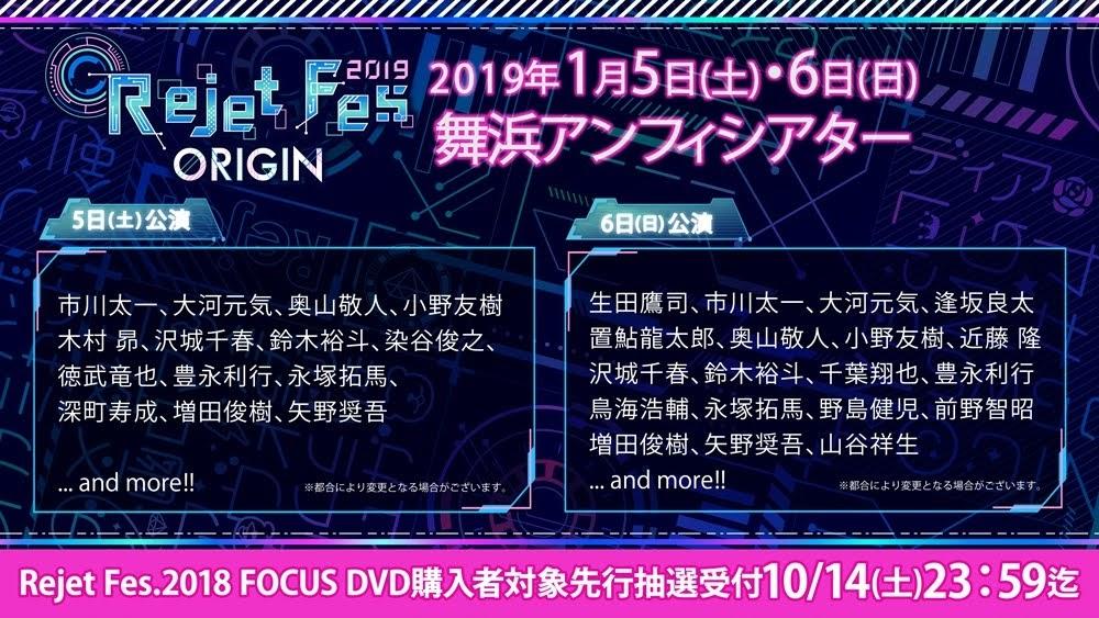 【画像】Rejet Fes.2019 ORIGIN 追加キャスト第2弾発表!