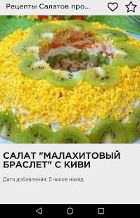 Рецепты Салатов просто бомба - náhled