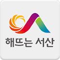 미디어 서산 icon