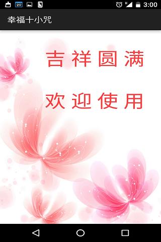 幸福十小咒
