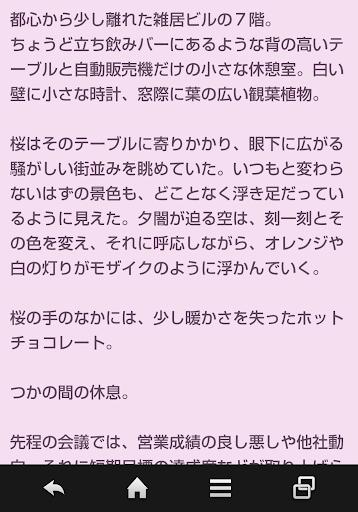 夢小説読み放題