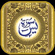 Surah Yaseen – Read and Listen Surah Yaseen