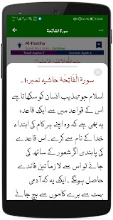 Download Tafheem ul Quran (Maulana Maudoodi R.A) For PC Windows and Mac apk screenshot 6