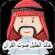 خالد الجليل صوت القرآن for PC-Windows 7,8,10 and Mac 1.0