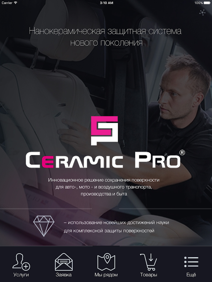 Ceramic Pro- screenshot