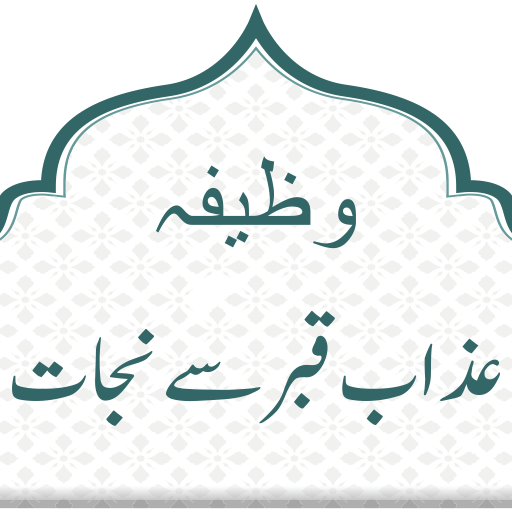 Azab e Qabar Say Nijat Wazifa / Dua App Report on Mobile Action