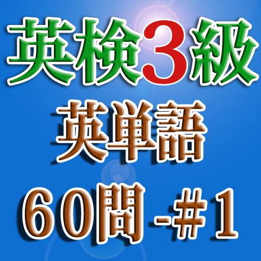 教育の英検3級単語問題 30問No.1 LOGO-記事Game