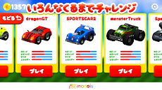 車のゲーム くねくねレーシングのおすすめ画像1