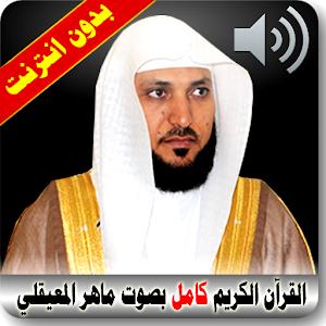 القرآن الكريم كامل بصوت ماهر المعيقلي بدون انترنت 1 Apk