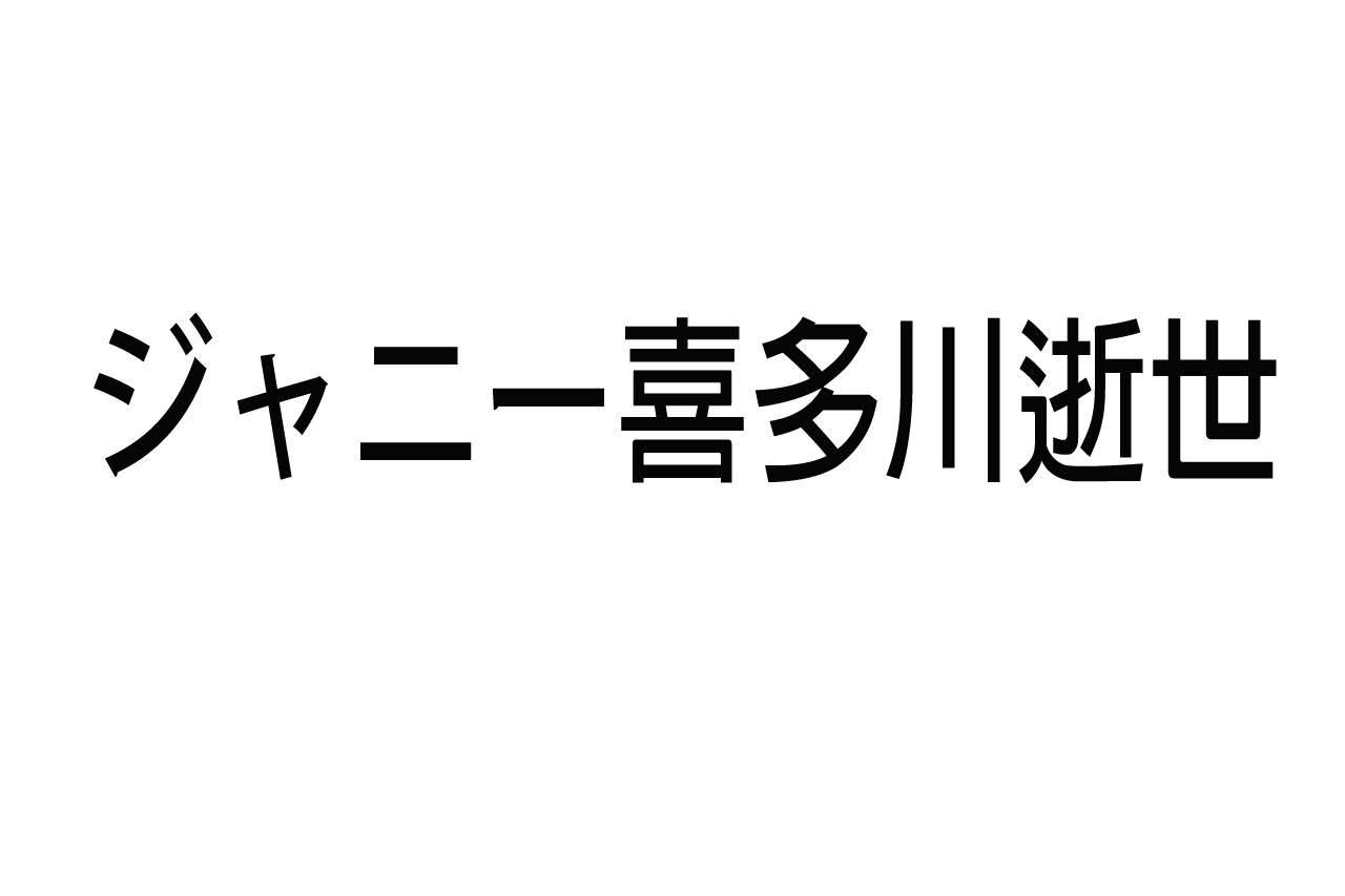 [迷迷音樂] 傑尼斯 事務所社長 ジャニー喜多川 離世