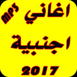 أغاني أجنبية MP3 2017 for PC