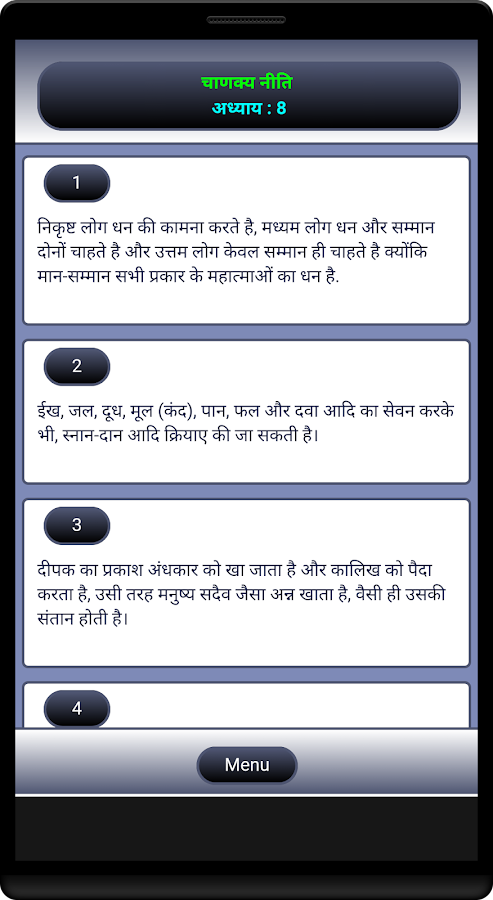 Screenshots of Chanakya Niti (Hindi) for iPhone
