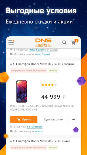 DNS Shop 2.1 screenshots 6
