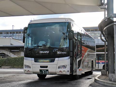 東北急行バス「ルブラン号」 910 岡山駅西口到着 その1
