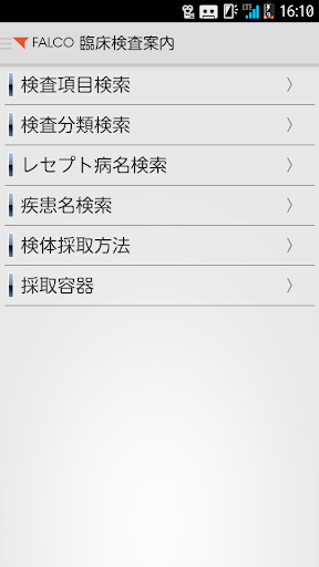 FALCOu81e8u5e8au691cu67fbu6848u5185 1.0 Windows u7528 1