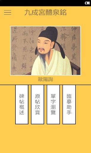 欧阳询-九成宫碑