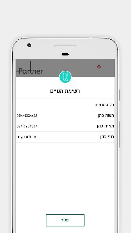 MyPartner- screenshot