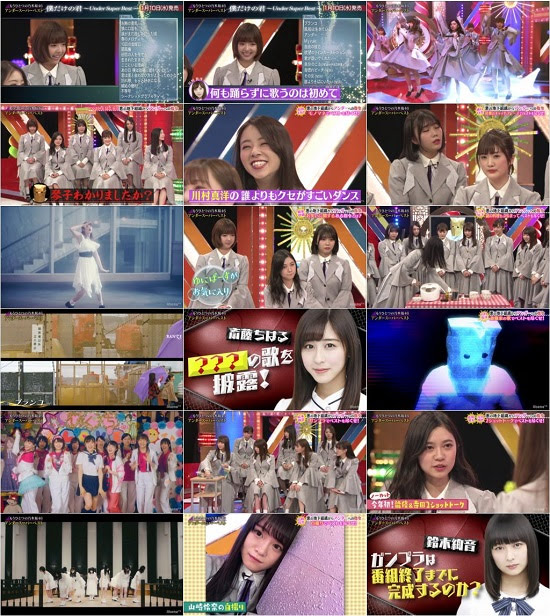 (TV-Variety)(720p) 乃木坂46アンダーを徹底解剖!「もう1つの乃木坂アンダースーパーベスト」 180108