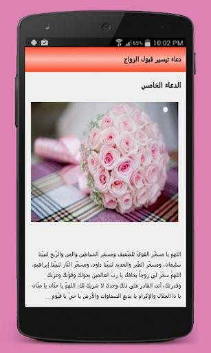 دعاء تيسير قبول الزواج screenshot 6