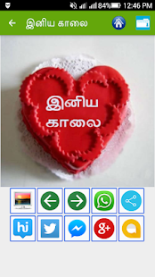 Tamil Good Morning Images, Good Night Images- screenshot thumbnail