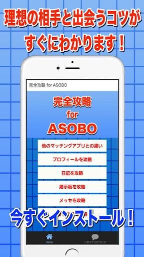 完全攻略forASOBO 出会い系マッチング非公式アプリ