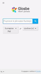 Bulgarian-Serbian Dictionary - náhled