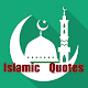 Inspirational Islamic Quotes with beautiful images