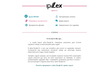 ipLex.Профи- screenshot thumbnail