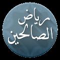 رياض الصالحين مع الشرح المبسط download