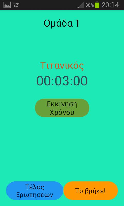 Παιχνίδια της Παρέας - στιγμιότυπο οθόνης