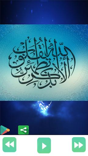 Quran AbdAlbaset offline audio