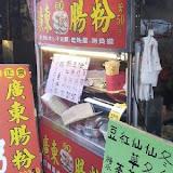 竹北第一家正宗阿思廣東腸粉
