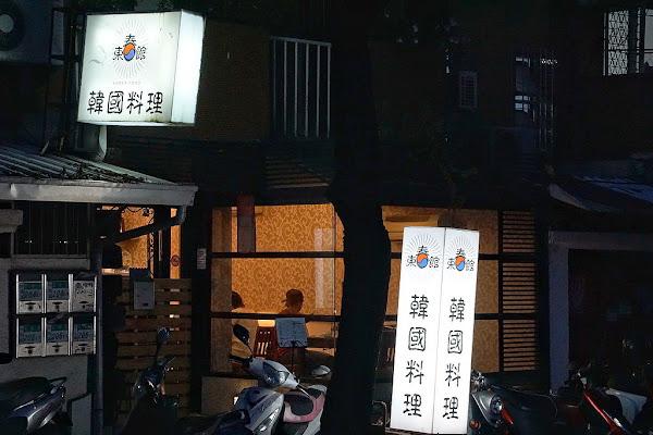 東春館韓式料理