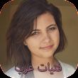 دردشة حرة مع فتيات عرب icon