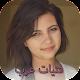 دردشة حرة مع فتيات عرب apk