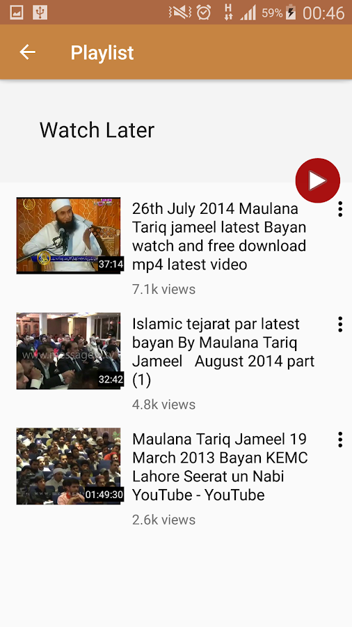 Islamic Video Lectures- screenshot