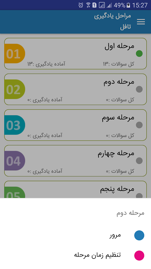 ‫جعبه لایتنر B15‬‎- screenshot