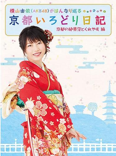 (Blu-ray / ISO) 横山由依(AKB48)がはんなり巡る 京都いろどり日記 第2巻「京都の絶景 見とくれやす」編