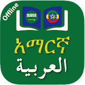 Amharic ⇄ Arabic Dictionary Offline (አማርኛ <> አረብኛ)