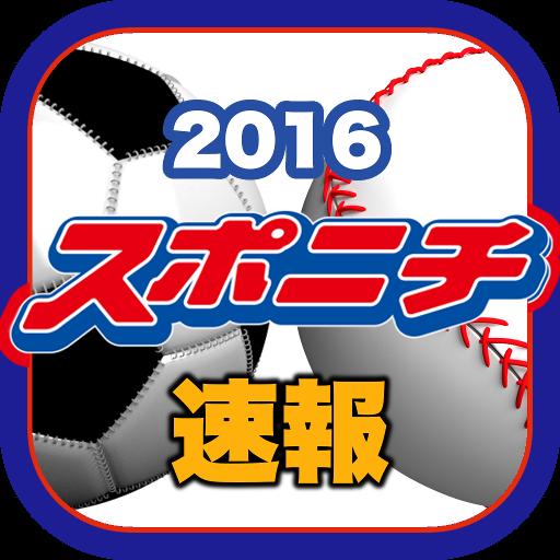 無料で最新ニュース10本 スポニチプロ野球&サッカー2016 運動 App LOGO-硬是要APP