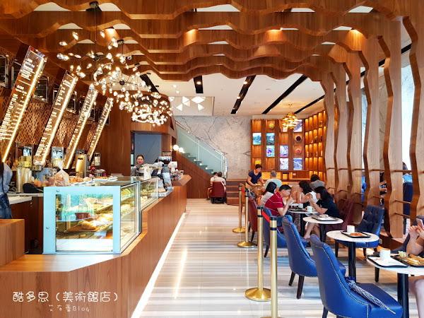 Kudos Coffee(美術館店) 酷多思二店開張!!質感歐風~咖啡、早午餐、輕食、甜點。