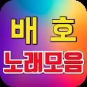 배호 트로트 노래모음 - 배호 인기곡 무료 듣기 icon