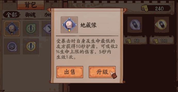 平安奇譚オロチ御魂ランクアップ