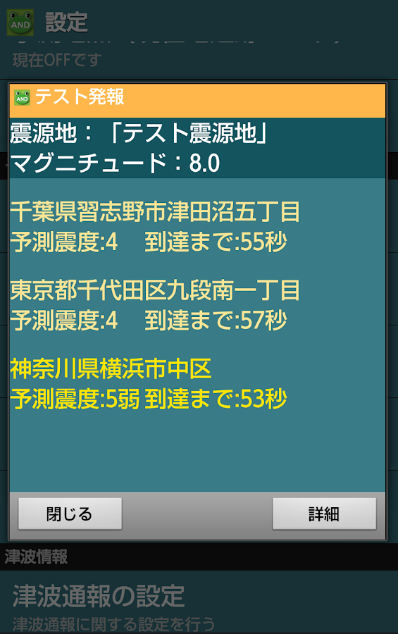 緊急地震津波速報:SignalNow Mobile- screenshot