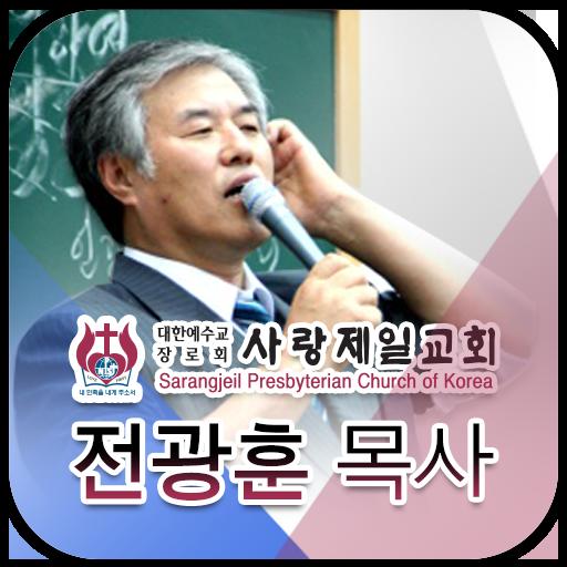 전광훈 목사 通訊 LOGO-玩APPs