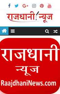 RaajdhaniNews.com - náhled