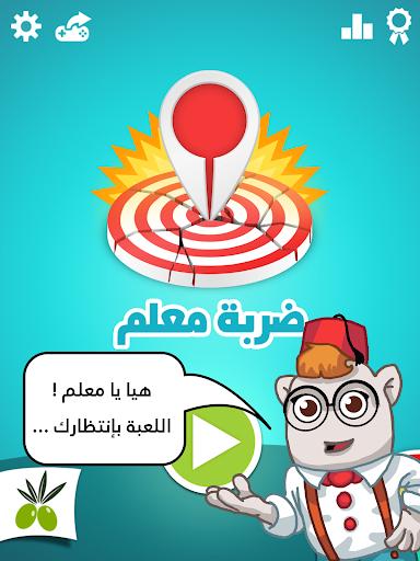 ضربة معلم - لعبة الغاز مسلية game (apk) free download for Android/PC/Windows screenshot