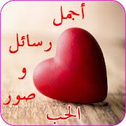 رسائل صور حب شوق عتاب لوم حزن