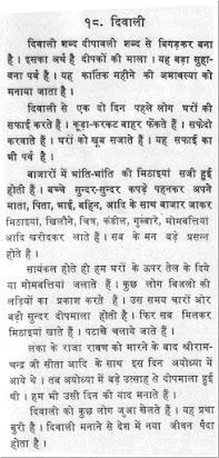 Hindi essays on hockey milgaard essay