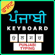 Easy Punjabi Typing Keyboard: English to Punjabi